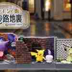 Re-Ment – Pokemon City Back alley at night collection