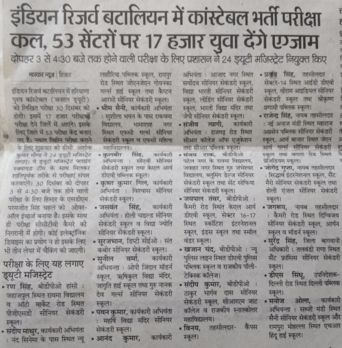 Haryana Police Female Written Exam News