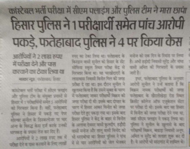 Haryana Police Constable Paper Leak News