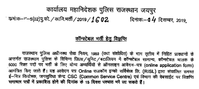 Rajasthan Police Bharti 2019