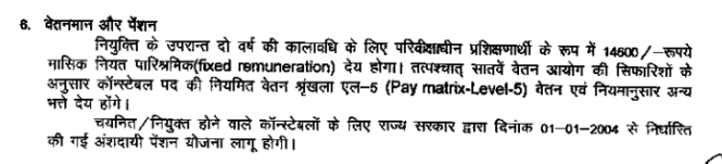 Rajasthan Police Constable Salary