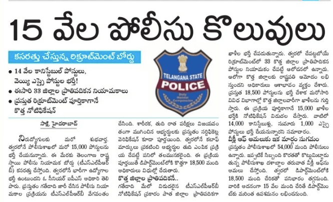 Upcoming Telangana Police Jobs 2020