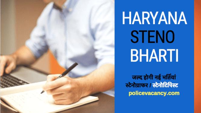 Haryana Steno Bharti 2020