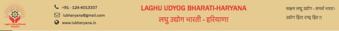 Haryana Laghu Udyog Bharti 2020