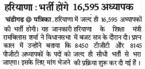 Haryana JBT Bharti 2020