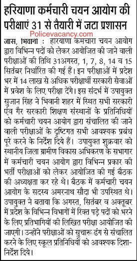 Haryana Police Admit Card 2019