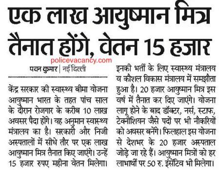 Ayushman Mitra Bharti 2020 Haryana