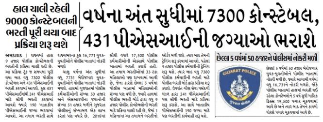 Gujarat Police Bharti 2020