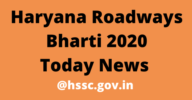 Haryana Roadways Bharti 2020