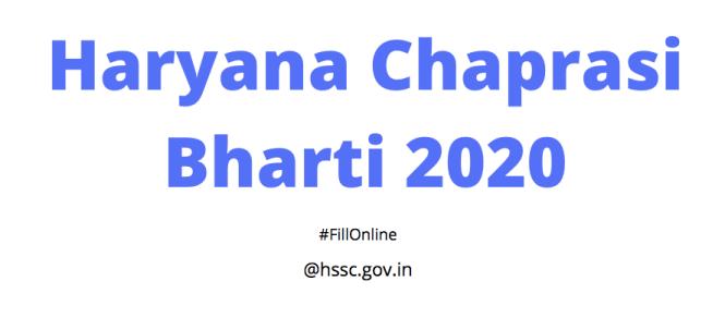 Haryana Chaprasi Bharti 2020