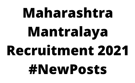 Maharashtra MantralayaRecruitment 2021