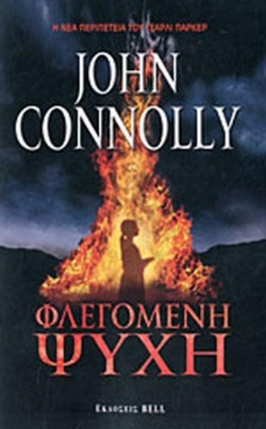 ΦΛΕΓΟΜΕΝΗ ΨΥΧΗ / CONNOLLY JOHN