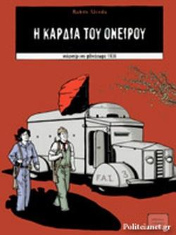 Η ΚΑΡΔΙΑ ΤΟΥ ΟΝΕΙΡΟΥ // ΚΑΛΟΚΑΙΡΙ ΚΑΙ ΦΘΙΝΟΠΩΡΟ 1936