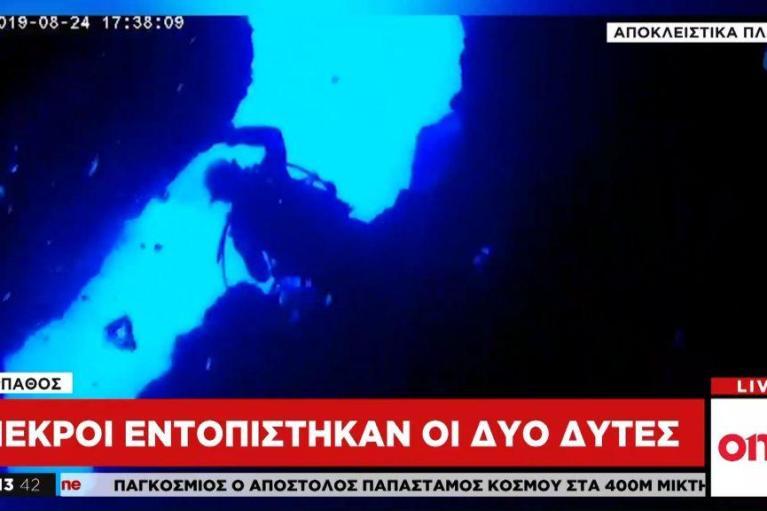 Κάρπαθος: Αποκλειστικά πλάνα του One Channel στο σημείο της τραγωδίας