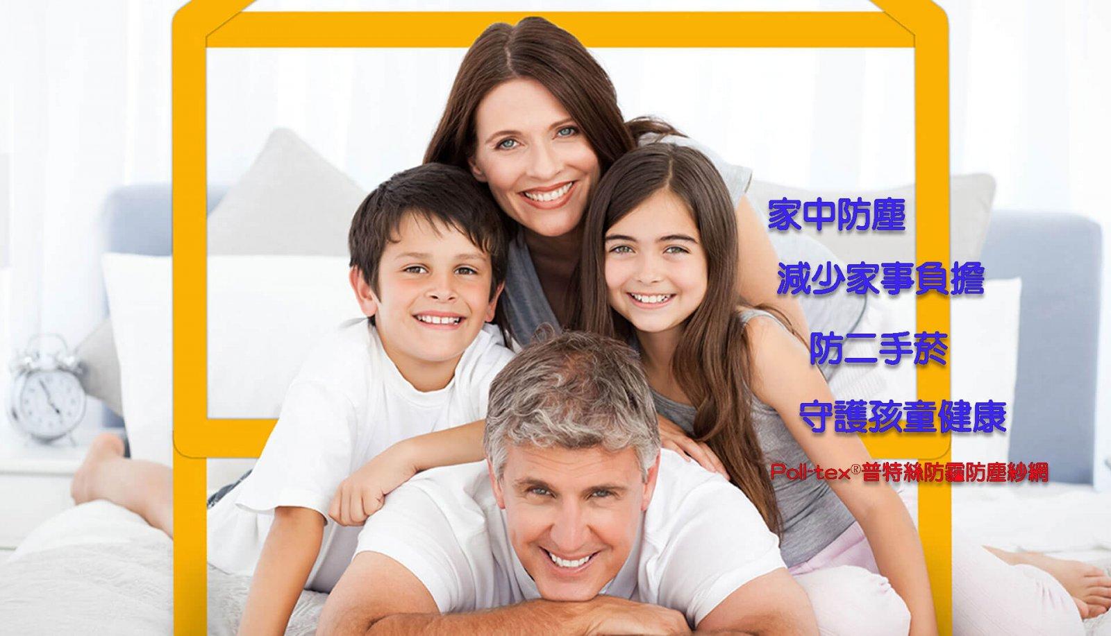 Poll-tex普特絲防霾透氣紗窗守護全家人的健康