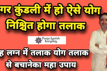 कुण्डली में तलाक योग।Singh laganTalak bachne ka upay|divorce yog in horoscope|poojajyotish karyalay