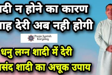 Dhanu lagna|Very Powerful Remedies for Marriage|shadi ke upay|marriage tips|pooja jyotish karyalay