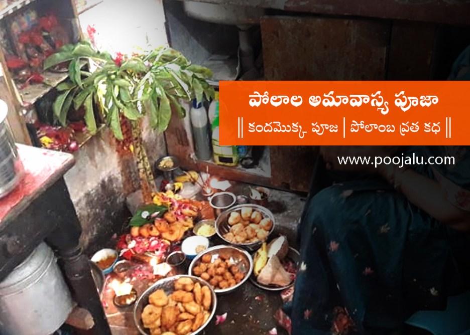 polala amavasya pooja procedure