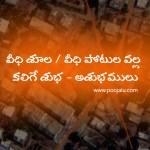 Vastu Street focus