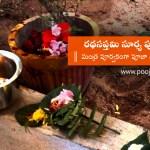 how-to-perform-ratha-saptami-surya-puja-at-home