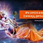 Importance of Toli Ekadashi