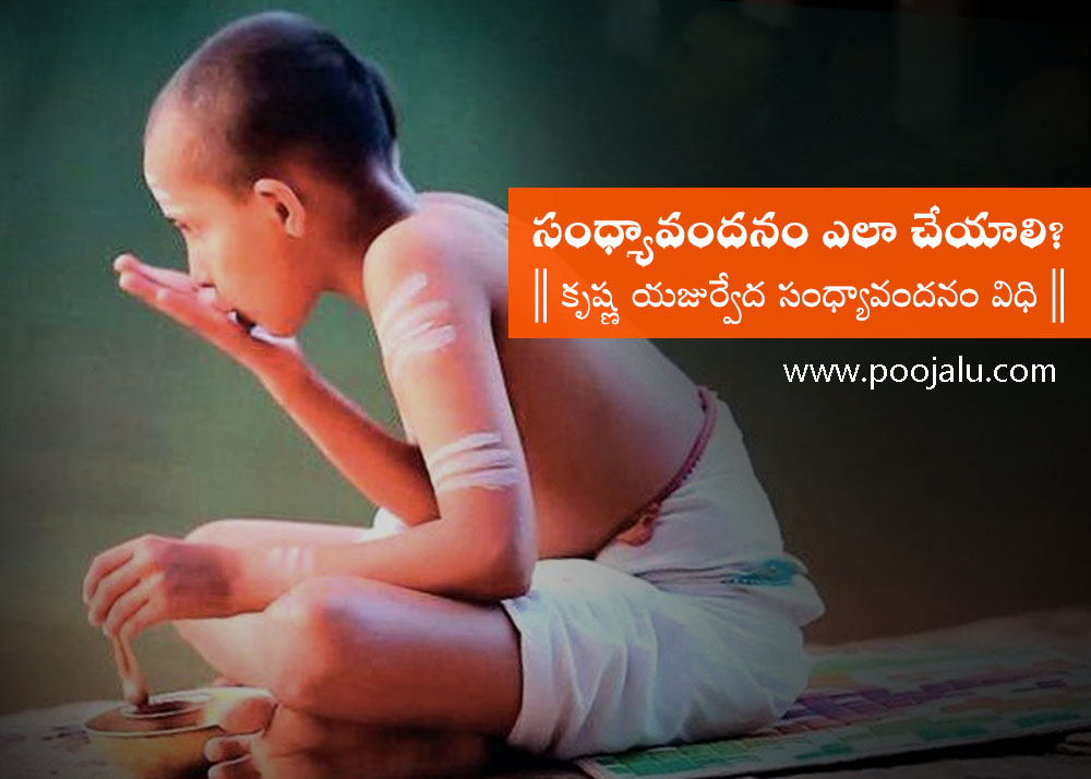 how-to-perform-sandhyavandanam