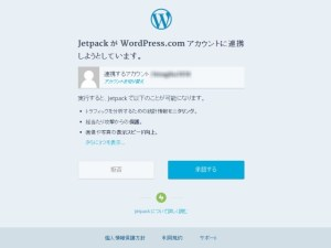 w640_screencapture-jetpack-wordpress-com-jetpack-authorize-1-1442910874720