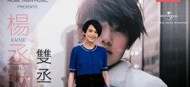 Rainie Yang 杨丞琳 Singapore Press Conference 01