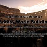 Doujima Workshop I
