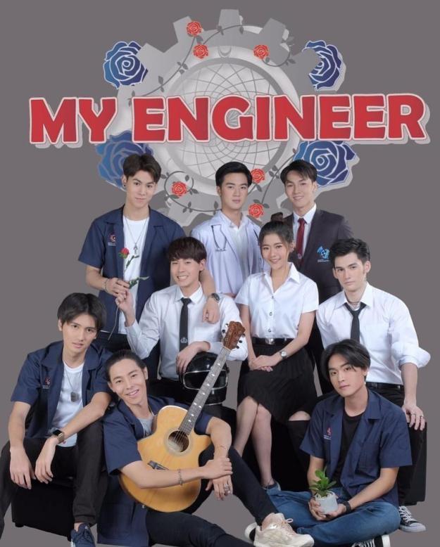 《程心程意》改編自人氣小說《My Engineer》 (翻攝自網路)