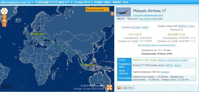 La rotta del volo Malaysian Airlines Amsterdam-Kuala Lumpur del 14 luglio. Dopo essere entrato nei cieli ucraini punta verso sud, per sorvolare la Crimea.