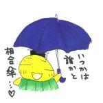 2018/06/11 『傘の日』。