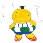 2018/08/03 『ビーチサンダルの日』!