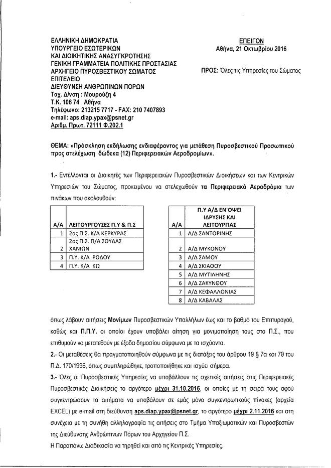 Αρ. Πρωτοκ. 1706 24.10.2016 1. Πρόσκληση εκδήλωσης ενδιαφέροντος για μετάθεση Πυροσβεσ. Προσωπικού για στελέχωση 12 αεροδρομίων περιφερειακων