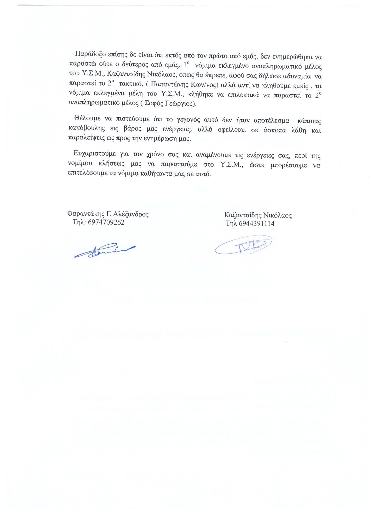 Αρ. Πρωτοκ. 1719 02.11.2016 Επιστόλη διαμάρτυριάς Φαραντάκη Καζαντσίδη 2