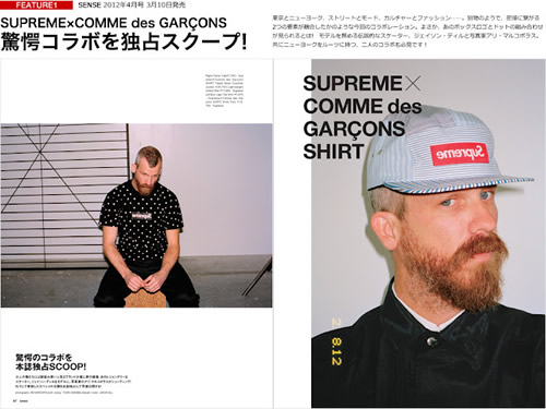 Supreme x Comme des Garcons SHIRT Capsule Collection SS 2012