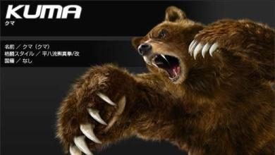 Photo of Ataque de Urso em Tekken 6! [X360 & PS3]
