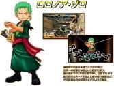 One Piece Super Grand Battle X chara09