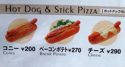 hotdogandstickpizza.jpg