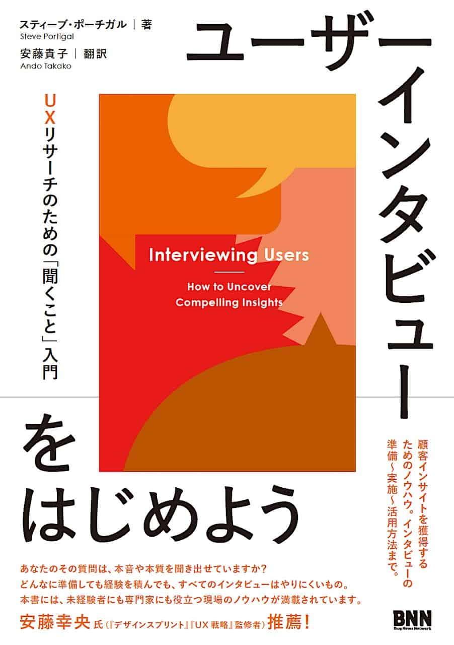 Interviewing Users Is Now Available In Japanese!