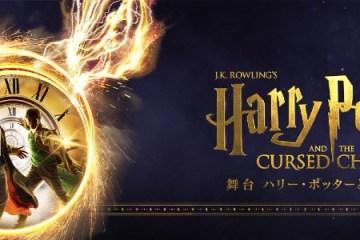 Harry Potter e la Maledizione dell'Erede logo giapponese
