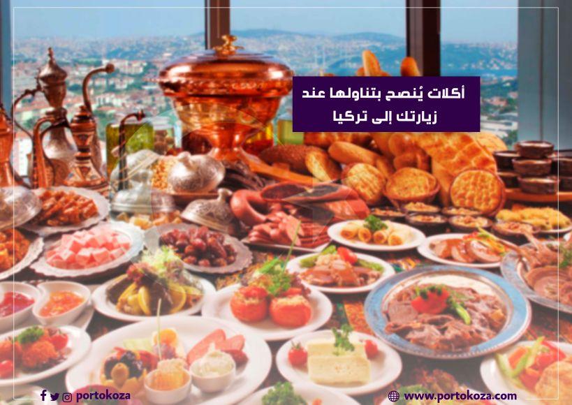 من (أفضل الأكلات) إنتشارا في (تركيا) جربها