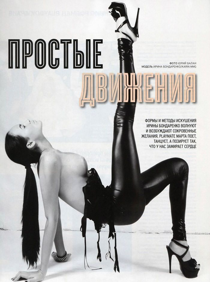 Irina Bondarenko for Playboy Ukraine 1