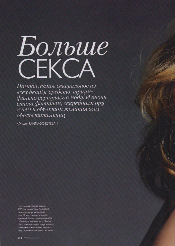 Marta Español photographed by Santiago Esteban for Elle Russia, February 2011 2