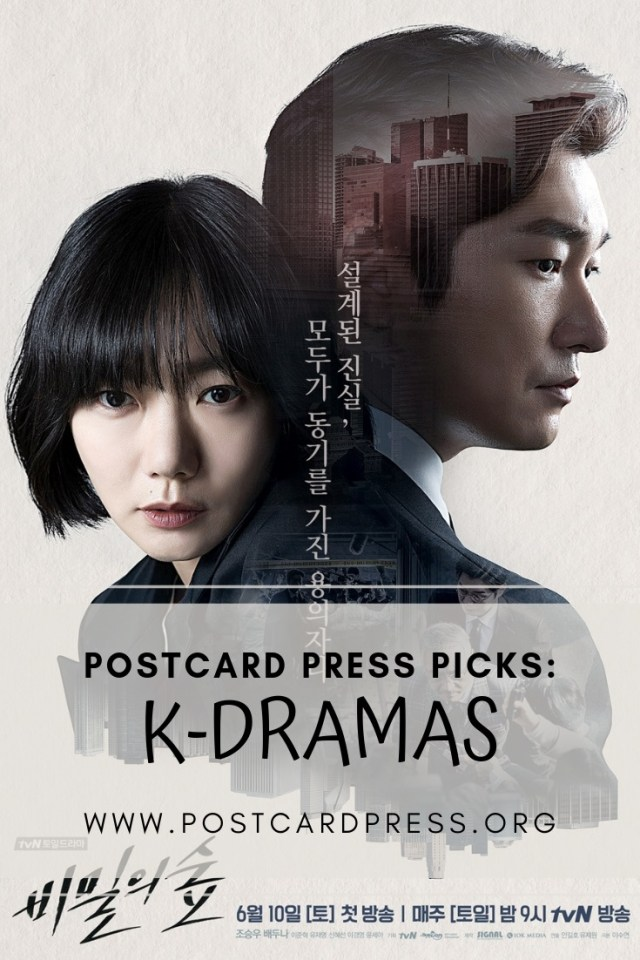 K-Dramas Pinterest Image - Stranger Poster