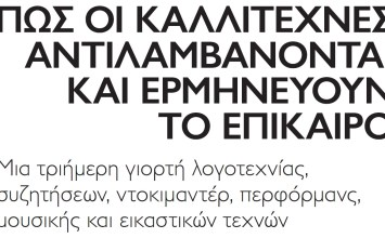 """Tώρα"" στο Δημοτικό θέατρο Πειραιά"