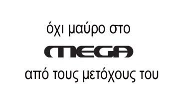 Όχι μαύρο στο Mega από τους μετόχους του – Λύση «Μαρινόπουλου»