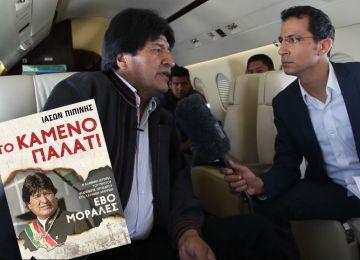 Το Καμένο Παλάτι: Ο Ιάσων Πιπίνης γράφει για τον Έβο Μοράλες, τον ιθαγενή πρόεδρο της Βολιβίας