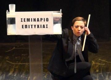2o Φεστιβάλ Μονολόγων στο Αγρίνιο – Αναδρομή στο θεατρικό γίγνεσθαι της πόλης