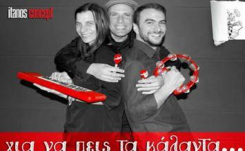 Κωνσταντίνα Τασσοπούλου: Για να λες τα κάλαντα όλη τη χρονιά